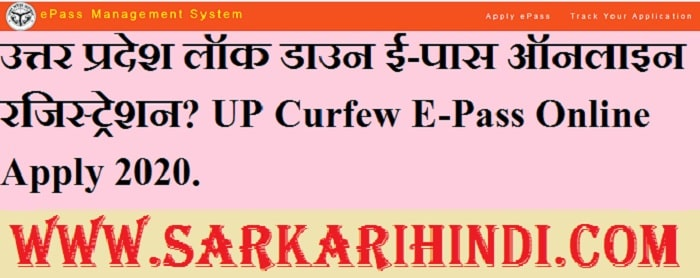 Uttar Pradesh Curfew E-Pass Online Apply 2020 In Hindi
