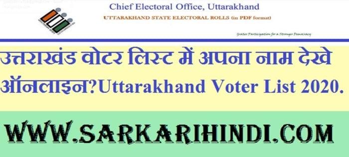 Uttarakhand Voter List 2020 In Hindi