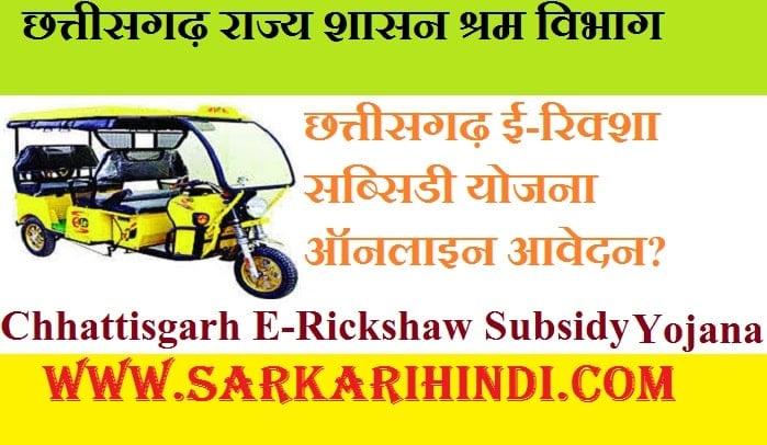 Chhattisgarh E-Rickshaw Subsidy Yojana