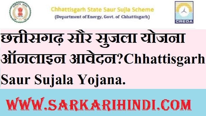Chhattisgarh Saur Sujala Yojana 2021 In Hindi