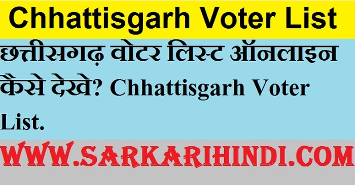 Chhattisgarh Voter List 2020 In Hindi
