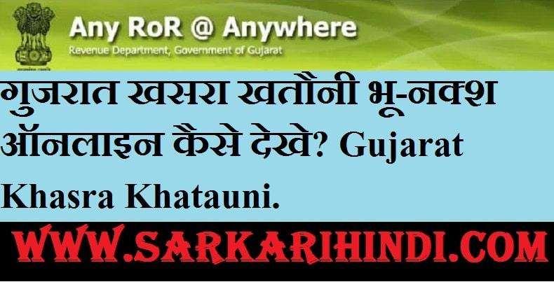 Gujarat Khasra Khatauni 2021 In Hindi