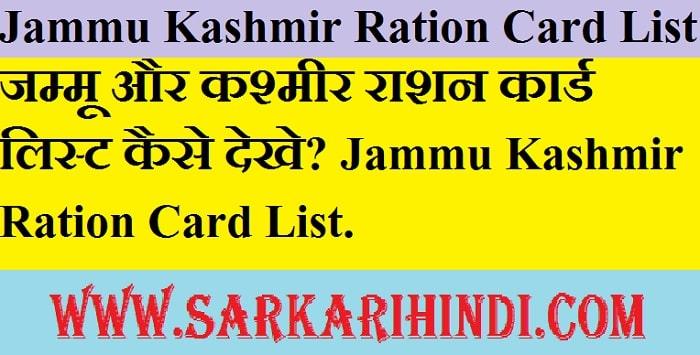 Jammu Kashmir Ration Card List 2020 In Hindi