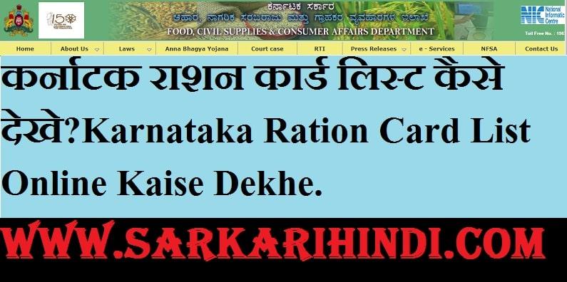 Karnataka Ration Card List Online Kaise Dekhe 2021 In Hindi