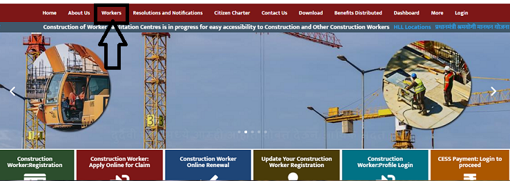 Maharashtra Construction Workers Yojana 2020 In Hindi