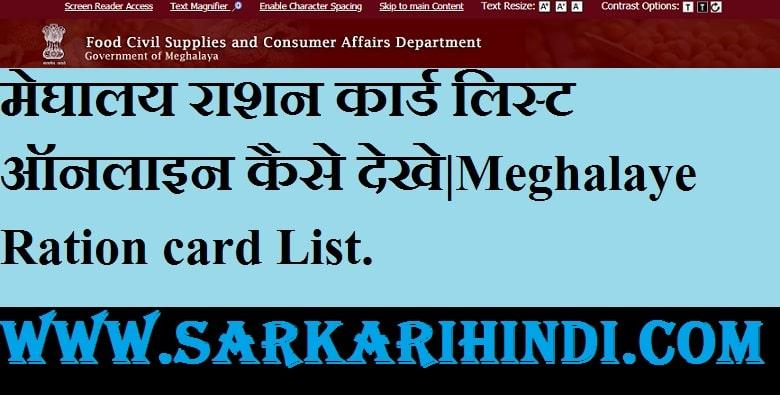 Meghalaye Ration card List 2021 In Hindi