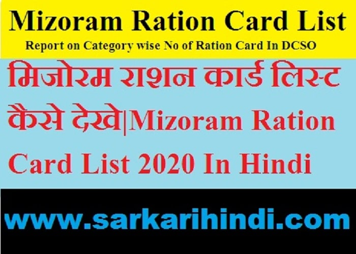 Mizoram Ration Card List 2020 In Hindi