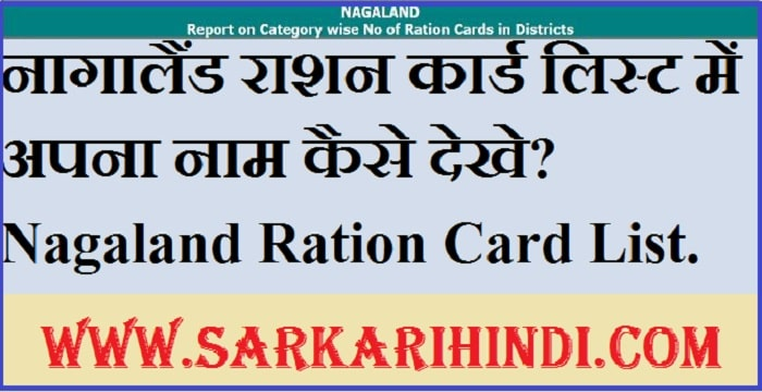 Nagaland Ration Card List 2021 In Hindi
