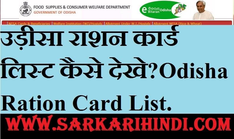Odisha Ration Card List 2021 In Hindi