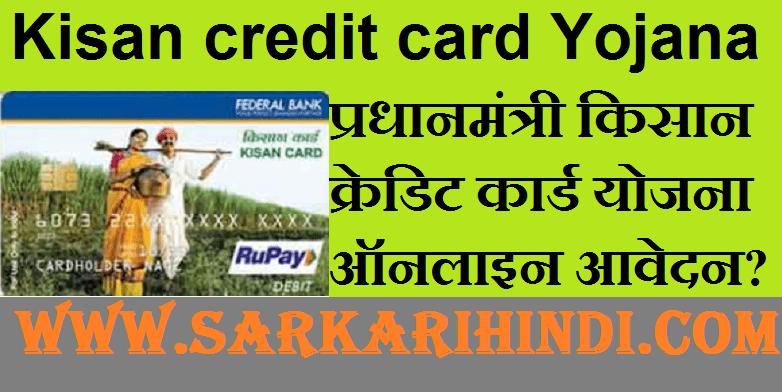 Pradhan mamtri Kisan credit card Yojana 2020 In Hindi