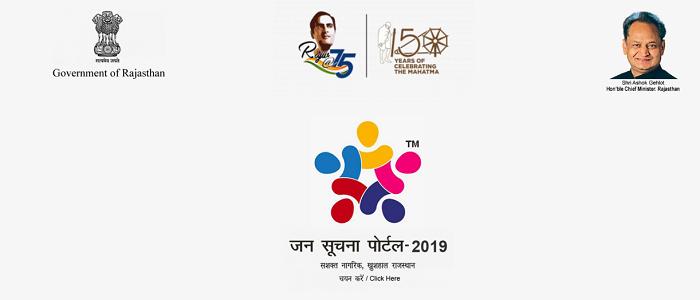 Rajasthan Jan Soochna Portal 2021 In Hindi