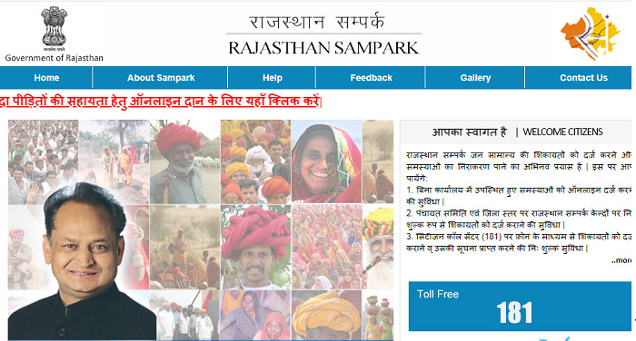Rajasthan Sampark Portal Online Shikaayat Panjeekaran Yojana 2020 In Hindi