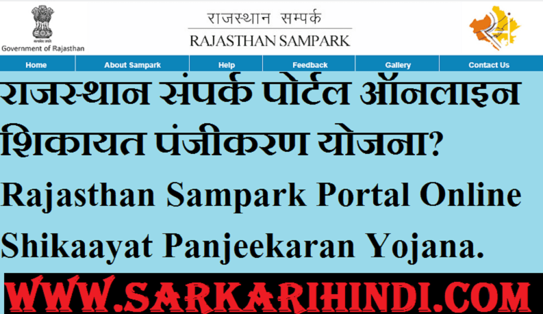 Rajasthan Sampark Portal Online Shikaayat Panjeekaran Yojana 2021 In Hindi