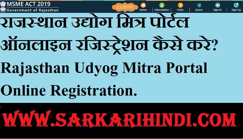 Rajasthan Udyog Mitra Portal Online Registration 2020 In Hindi