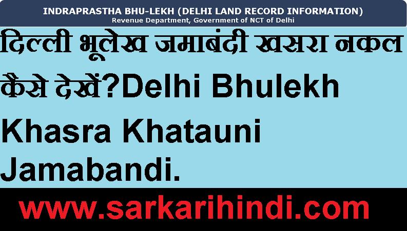 Delhi Bhulekh Khasra Khatauni Jamabandi 2020 In Hindi