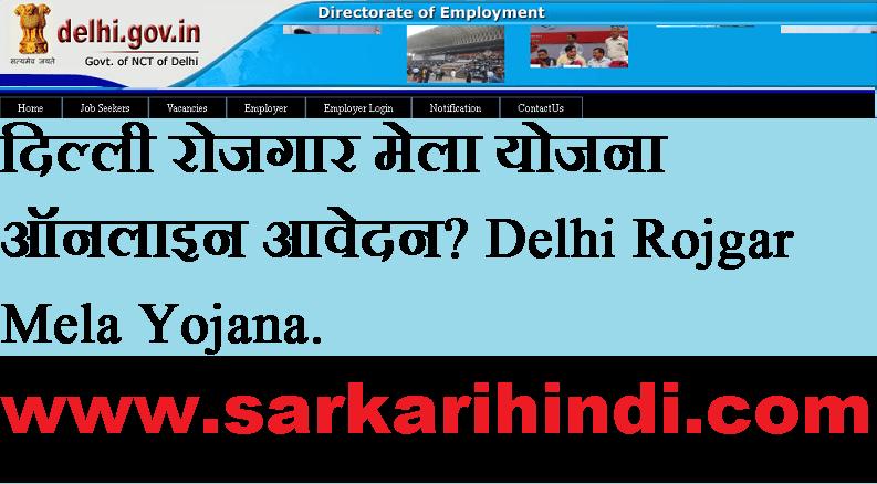 Delhi Rojgar Mela Yojana 2021 In Hindi