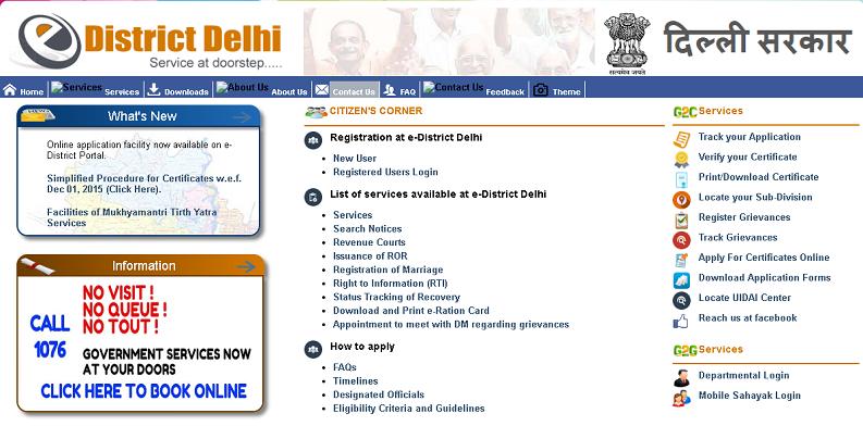Delhi Vidhwa Pension Yojana 2020 In Hindi: