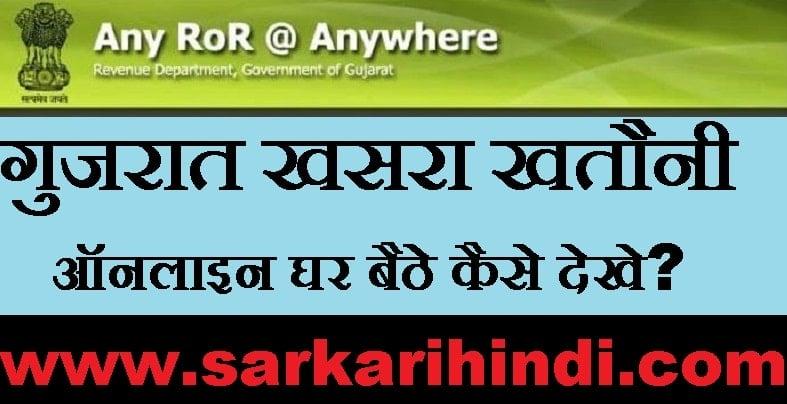 Gujarat Khasra Khatauni Online Kaise Dekhe 2020 In Hindi