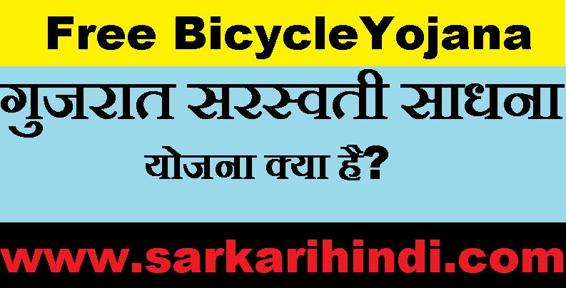 Gujarat Saraswati Sadhana Yojana 2020 In Hindi