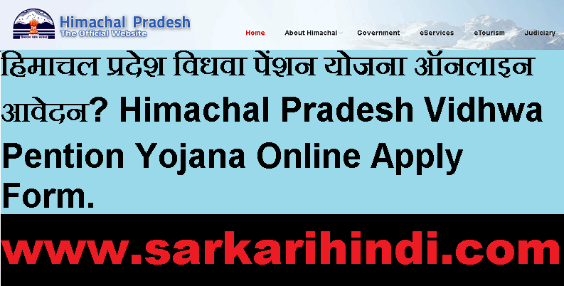 Himachal Pradesh Vidhwa Pention Yojana Online Apply Form 2021 In Hindi