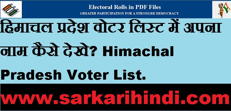 Himachal Pradesh Voter List 2020 In Hindi