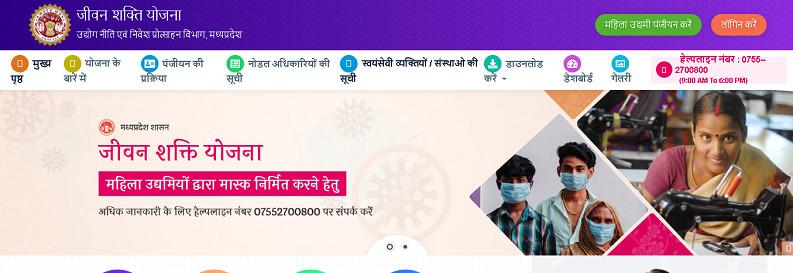MP Jeevan Shakti Yojana 2021 In Hindi