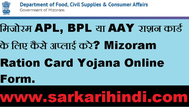 Mizoram Ration Card Yojana