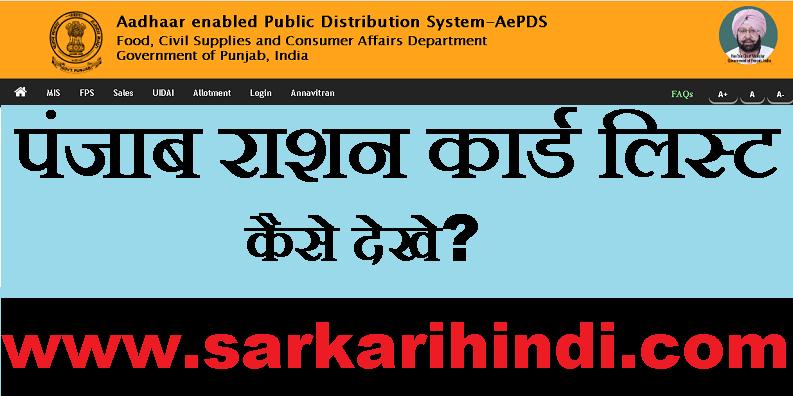 Punjab Ration Card List Kiase check kare 2021 In Hindi