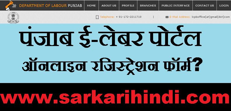 Punjab e- Labour Portal 2020 In Hindi