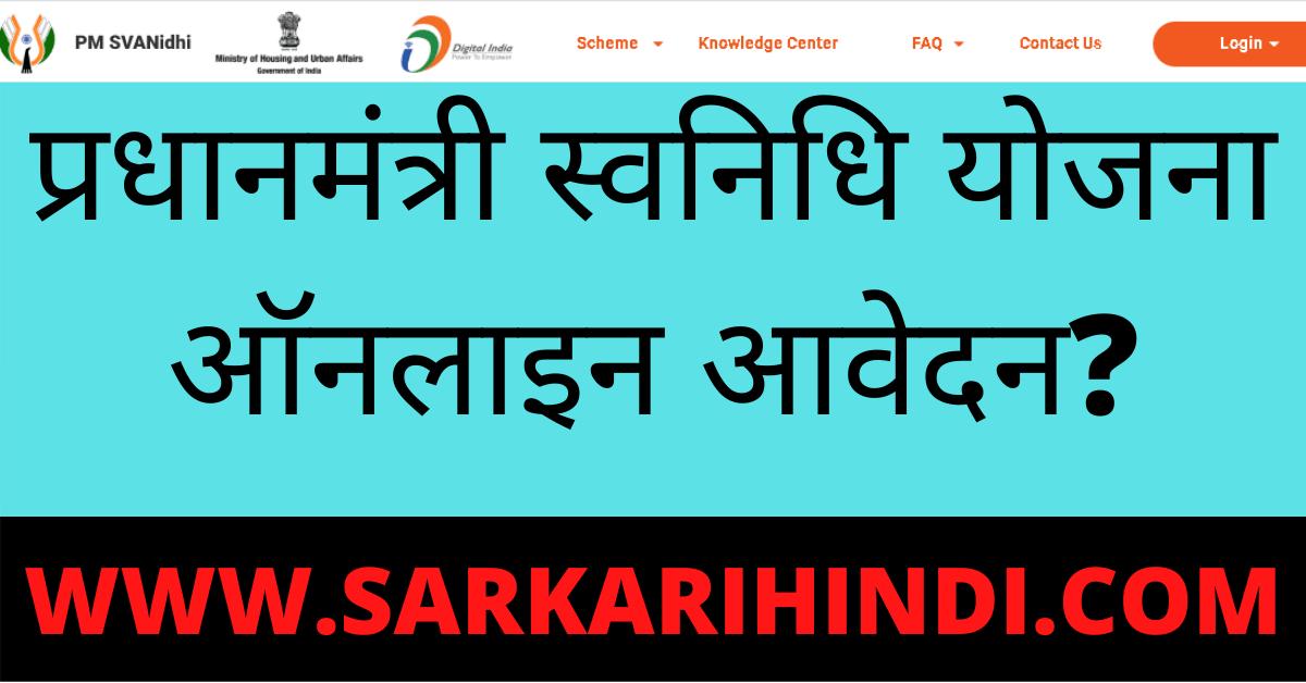 Pradhanmantri Swanidhi Scheme 2020 In Hindi