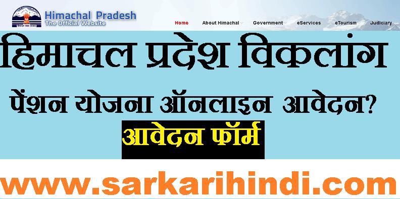 Himachal pradesh Viklang Pension Yojana Apply Form 2020 In Hindi