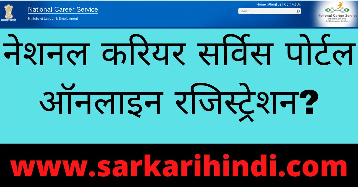 National Career Service Portal Online Registration 2021 In Hindi