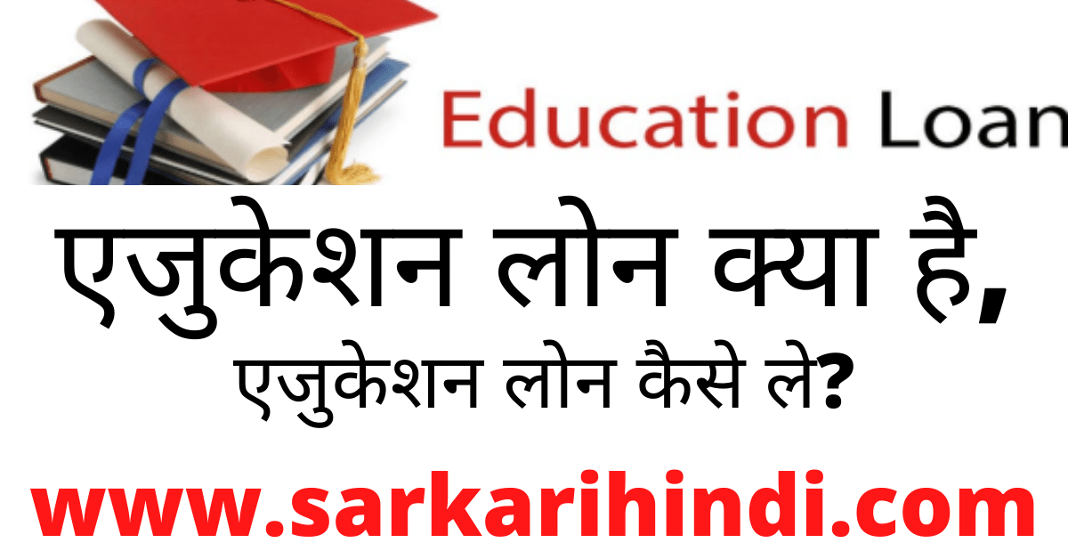 Education Loan Yojana 2020 In Hindi