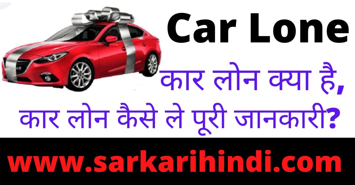 Car Lone Kaise Le 2020 In Hindi