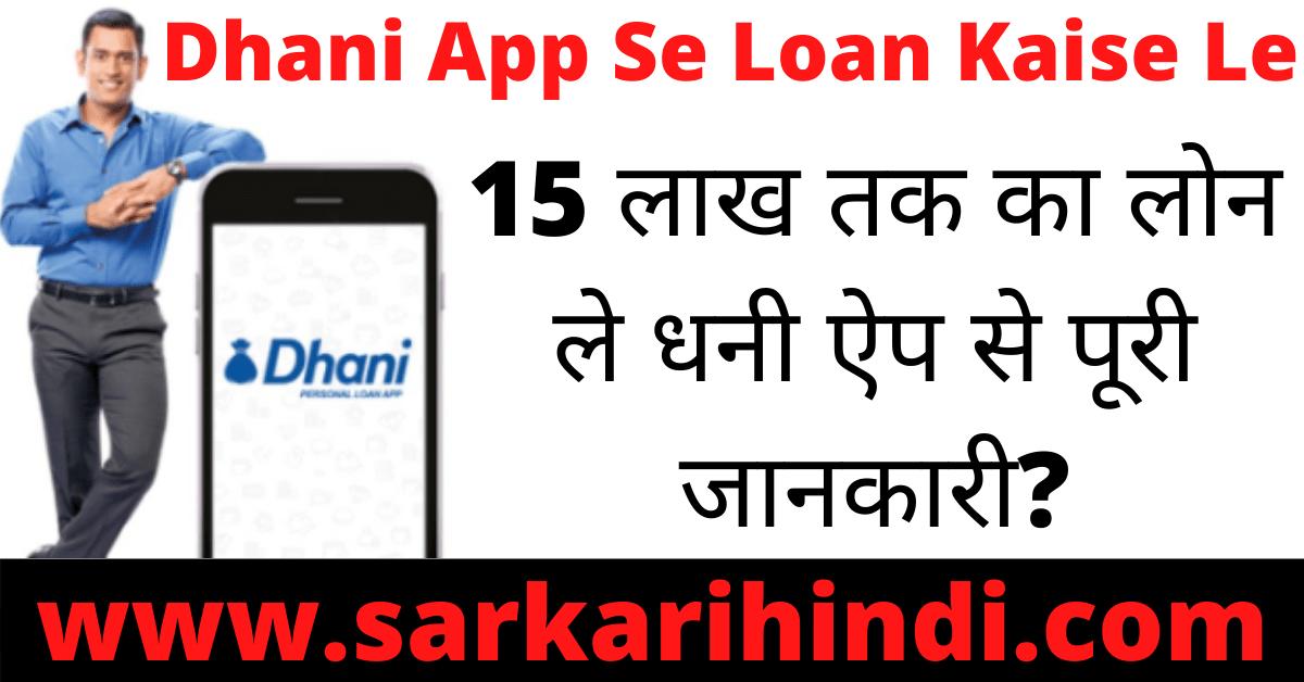 Dhani App Se Loan Kaise Le In Hindi