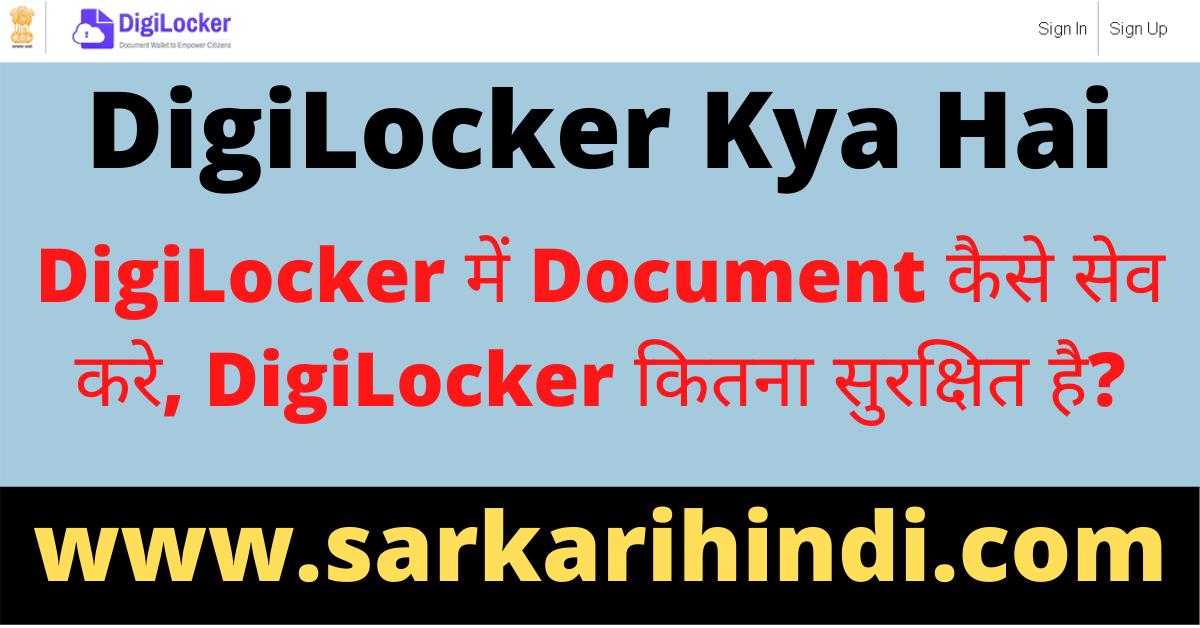 DigiLocker Kya Hai In Hindi