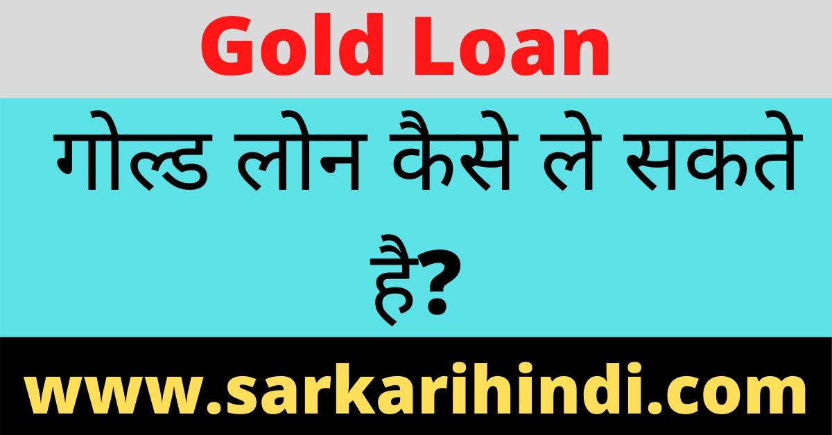 Gold Loan Kaise Milta Hai 2020 In Hindi