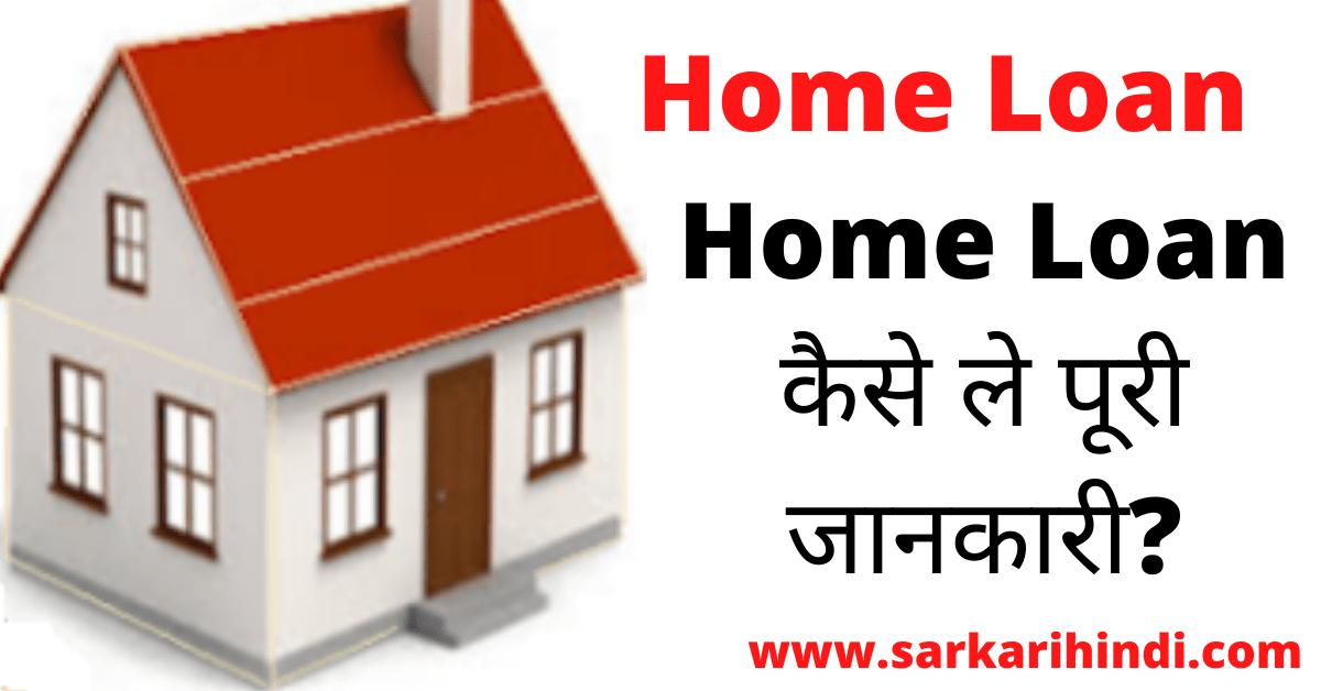 Home Loan Kya Hai, Home Loan Kaise Le 2020 In Hindi:-