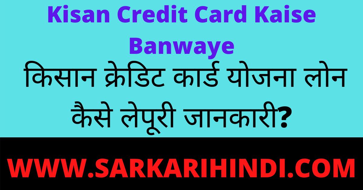 Kishn credit Card Yojana