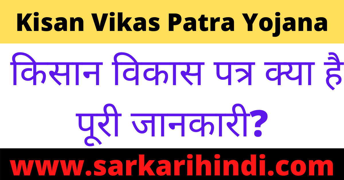 Kisan Vikas Patra Yojana 2020 In Hindi