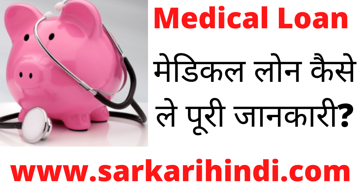 Medical Loan kaise Le In Hindi