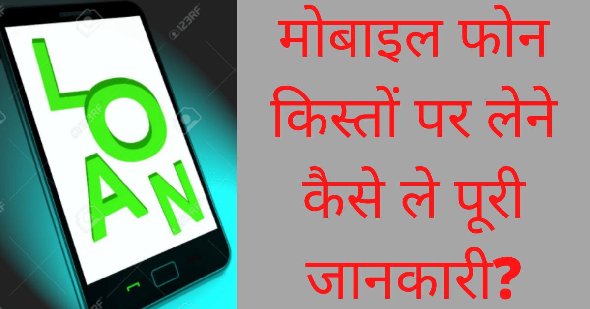 Mobile Phone Kisto Par Kaise Le In Hindi