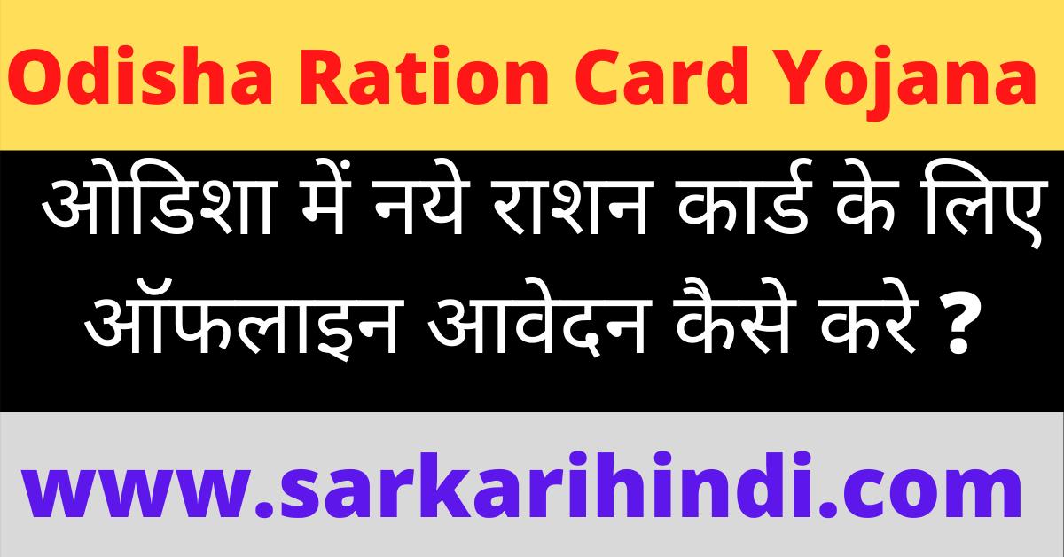Odisha Ration Card Yojana Application Form 2020 In Hindi-
