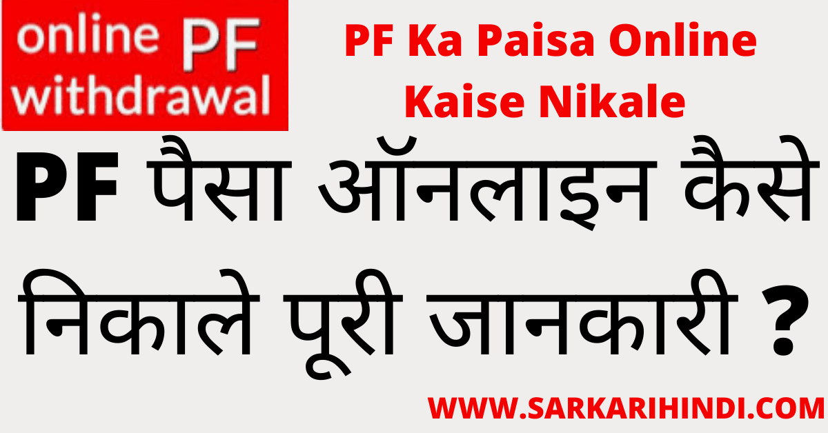 PF Ka Paisa Online Kaise Nikale 2020 In Hindi