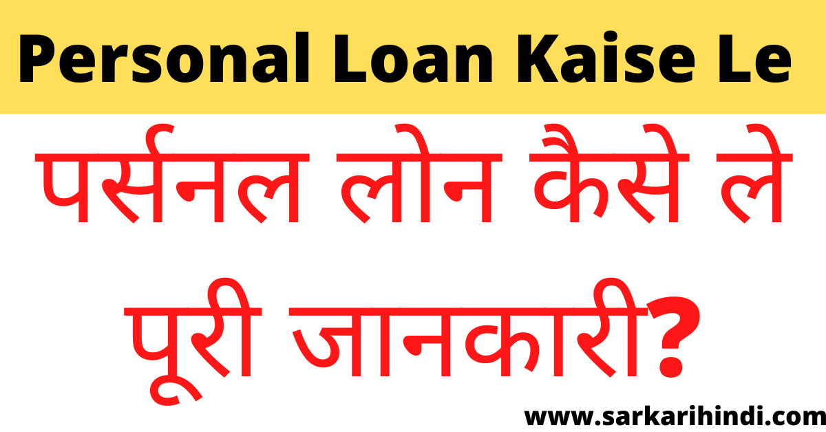 Personal Loan Kaise Le In Hindi