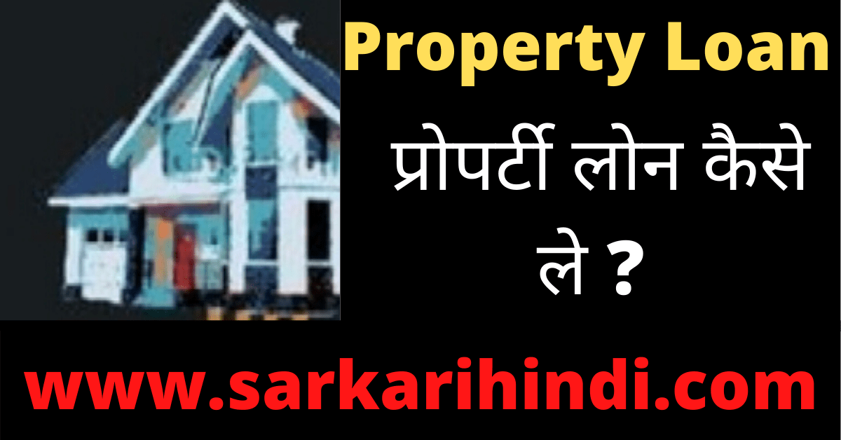 Property Loan Kaise Kaise Le 2020 In Hindi