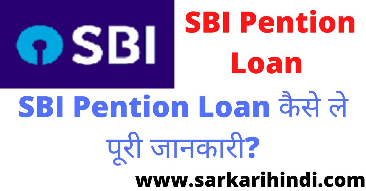 SBI Pention Loan Yojana 2021 In Hindi