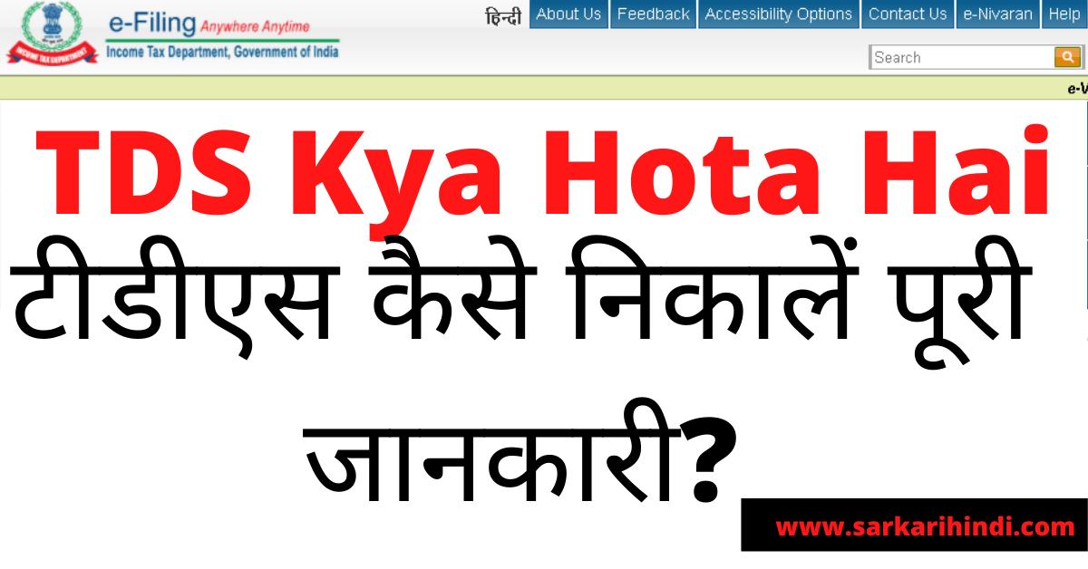 TDS Kya Hota Hai In Hindi