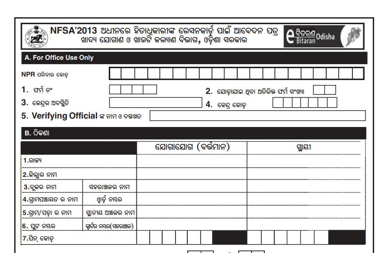 Odisha Ration Card Yojana Application Form 2021 In Hindi-