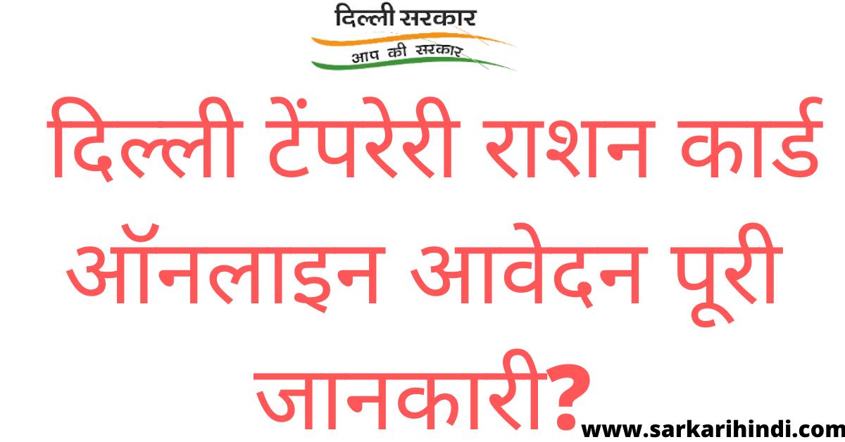 Delhi Temporary Ration Card 2021 In Hindi